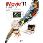 iMovie'11レッスンノート for Mac/iPhone/iPod touch/阿部信行【著】