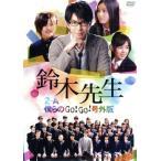 鈴木先生 特別価格版〜2−A 僕らのGo!Go!号