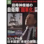 BOOKOFF Online ヤフー店で買える「田母神俊雄の自衛隊「国軍化」計画/政治(その他」の画像です。価格は98円になります。