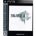 ファイナルファンタジーXIII アルティメットヒッツ/PS3