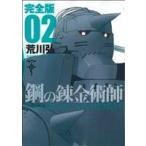 鋼の錬金術師(完全版)(2) ガンガンCデラックス/荒川弘(著者)