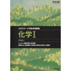 '12 マーク式総合問題集 化学1/教育(その他)