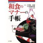 恥をかかない和食のマナーの手帳/小学館(その他)