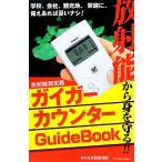 ガイガーカウンターGuideBook 放射能から身を守る!!/日本放射線監視隊【著】