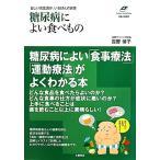 糖尿病によい食べもの 正しい食生活が、いちばんの良薬 Tsuchiya Healthy Books名医の診察室/吉野博子【監修】