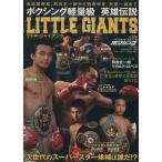 ボクシング軽量級英雄伝説LITTLE GIANTS 具志堅、辰吉から西岡、井岡まで B・B MOOK756スポーツシリーズ267/ベースボール・マガジン
