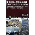 """東北地方太平洋沖地震は""""予知""""できなかったのか? 地震予知戦略や地震発生確率の考え方から明らかになる超巨大地震の可能性 サイエンス・アイ新書/佃為成【著画像"""