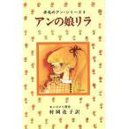 アンの娘リラ 赤毛のアン・シリーズ/L.M.モンゴメリ(著者),村岡花子(著者)