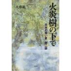 火炎樹の下で 日本の短い夏第2部/大串竜一(著者)