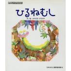 ひるねむし ひかりのくに傑作絵本集/宮崎博和(著者)