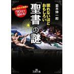 眠れないほどおもしろい「聖書」の謎 王様文庫/並木伸一郎【著】