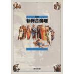 BOOKOFF Online ヤフー店で買える「新総合倫理 資料/矢野正人(著者」の画像です。価格は78円になります。