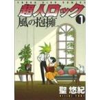 超人ロック 風の抱擁(1) ヤングキングC/聖悠紀(著者)