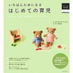 いちばんためになるはじめての育児 0歳から3歳までの育児をしっかりサポート/辻祐一郎【監修】