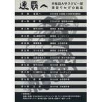 DVD 連覇へ早稲田大学ラグビー部清宮ワセダの結晶/ベースボール・マガジン社(その他)