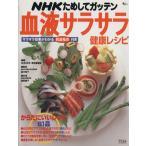 Yahoo!BOOKOFF Online ヤフー店血液サラサラ健康レシピ(1)/ACムック(著者)
