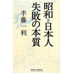 昭和と日本人 失敗の本質 ワイド新書/半藤一利【著】