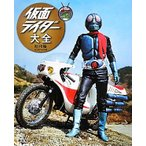 仮面ライダー大全 昭和編 AD1971‐1994/講談社【編】