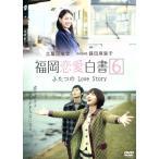 福岡恋愛白書6 ふたつのLove Story/(ドラマ),土屋巴瑞季,篠田麻里子