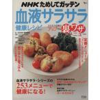 Yahoo!BOOKOFF Online ヤフー店血液サラサラ健康レシピ 3 サラサラ効果がアップする裏ワザ/ACムック(著者)