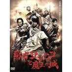 勇者ヨシヒコと魔王の城 DVD−BOX/山田孝之,木南晴夏,宅麻伸