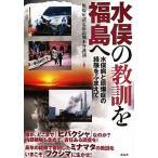 水俣の教訓を福島へ 水俣病と原爆症の経験をふまえて/原爆症認定訴訟熊本弁護団【編著】