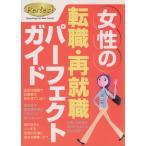 女性の転職・再就職パーフェクトガイド/新星出版社(著者)