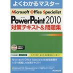 Microsoft Office Specialist PowerPoint 2010対策テキスト 問題集 R付