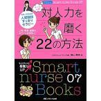 ナビトレ ナース必修対人力を磨く22の方法 みなっち先生の人間関係すっきりセラピー Smart nurse Books07/奥山美奈【著】