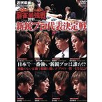 近代麻雀Presents 麻雀最強戦2011 新鋭プロ代表決定戦/(趣味/教養)