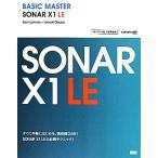 BASIC MASTER SONAR X1 LE/藤本健,大坪知樹【著】