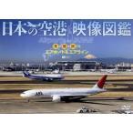 日本の空港 映像図鑑 見る撮る旅するエアポート&エアライン/(趣味/教養)