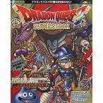 ドラゴンクエスト 25周年記念BOOK  Vジャンプブックス