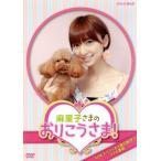 NHK DVD 麻里子さまのおりこうさま!/篠田麻里子