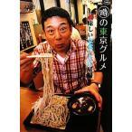 噂の東京グルメ 美味しい立食いそば屋編/趣味・就職