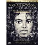 マイケル ジャクソン ライフ オブ アイコン 想い出をあつめて コレクターズ エディション  DVD