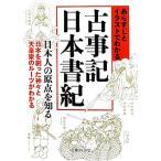 あらすじとイラストでわかる古事記 日本書紀  文庫ぎんが堂