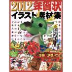 年賀状イラスト素材集 2012年/情報・通信・コンピュータ(その他)