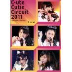 ℃−ute Cutie Circuit 2011〜9