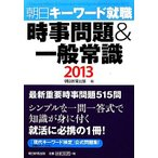 時事問題&一般常識(2013) 朝日キーワード就職/朝日新聞出版【編】