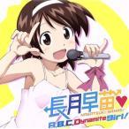 A,B,C Dynamite girl!/長月早苗(伊藤かな恵)