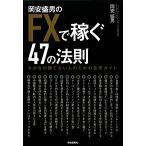 岡安盛男のFXで稼ぐ47の法則 なかなか勝てない人のための急所ガイド/岡安盛男【著】