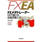 FXメタトレーダー EAで儲ける自動売買入門/中山泉【著】