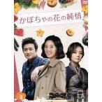 かぼちゃの花の純情 DVD−BOX3/ペ・ジョンオク,イ・チョンア,チン・テヒョン