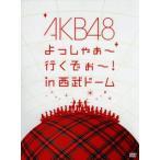 AKB48 よっしゃぁ〜行くぞぉ〜!in 西武ドーム スペシャルBOX/AKB48