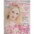 Yahoo!BOOKOFF Online ヤフー店25ansウエディング ブライダルフラワー(Vol.8)/実用書(その他)