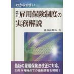 わかりやすい改正雇用保険制度の実務解説/労働新聞社(編者)