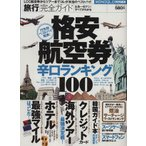 BOOKOFF Online ヤフー店で買える「旅行完全ガイド 100%ムックシリーズ/旅行・レジャー・スポーツ(その他」の画像です。価格は78円になります。