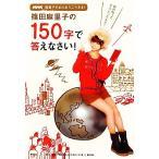 篠田麻里子の150字で答えなさい! NHK麻里子さまのおりこうさま!/NHK「麻里子さまのおりこうさま!」制作班【協力】