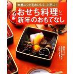 おせち料理と新年のおもてなし 本格レシピをおいしく、上手に!/主婦と生活社【編】